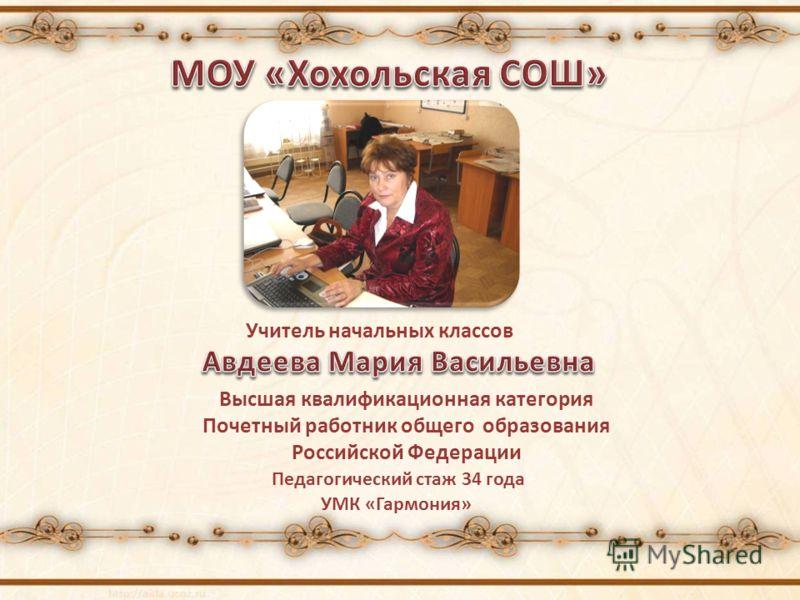 Высшая квалификационная категория Почетный работник общего образования Российской Федерации Педагогический стаж 34 года Учитель начальных классов УМК «Гармония»