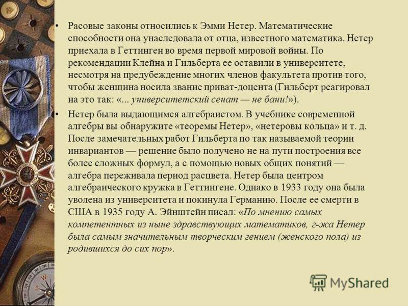 Э. Ландау (1877 1938) немецкий математик, иностранный член- корреспондент РАН (1924) и иностранный почетный член АН СССР (1932). Труды по теории чисел и теории функций.