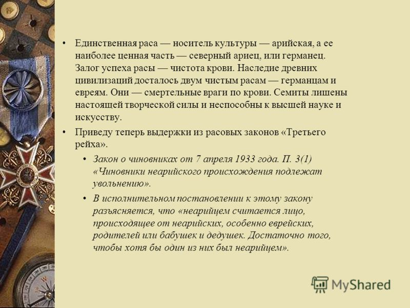 Арийский миф и расовые законы Основой идеологии «Третьего рейха» служила «арийская теория», а средством ее проведения в жизнь расовые законы. В начале 19 века в лингвистике было сделано важное открытие: большая группа языков (санскрит, иранский, греч