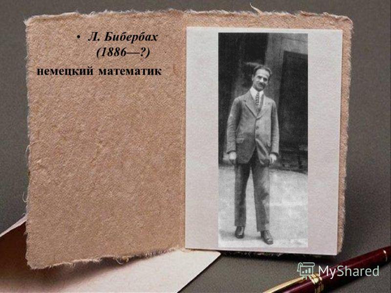 Математический расизм Выдающийся немецкий математик Людвиг Бибербах выступил в 1934 году с лекцией «Структура личности и математическое творчество». Цель лекции показать «... на примере моей науки, математики, влияние народного духа, происхождения и