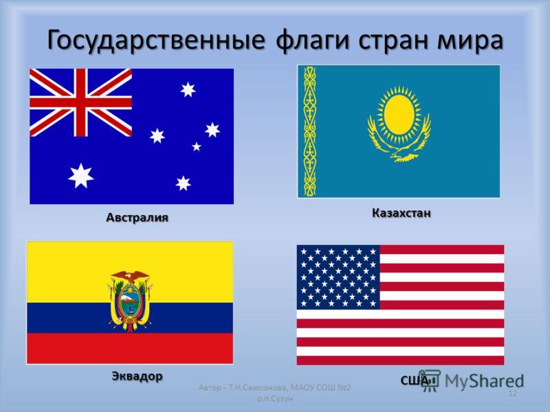 Государственные флаги стран мира Автор - Т.Н.Самсонова, МАОУ СОШ 2 р.п.Сузун 12 Австралия Казахстан Эквадор США