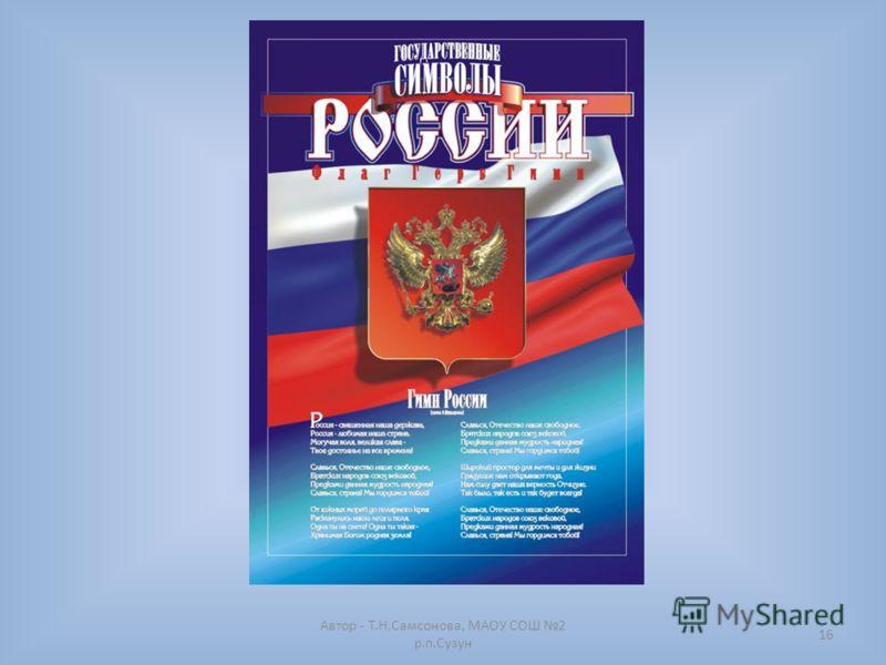 Автор - Т.Н.Самсонова, МАОУ СОШ 2 р.п.Сузун 16