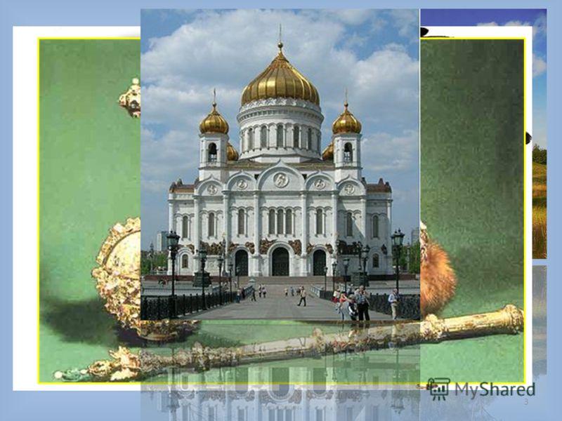 Автор - Т.Н.Самсонова, МАОУ СОШ 2 р.п.Сузун 3