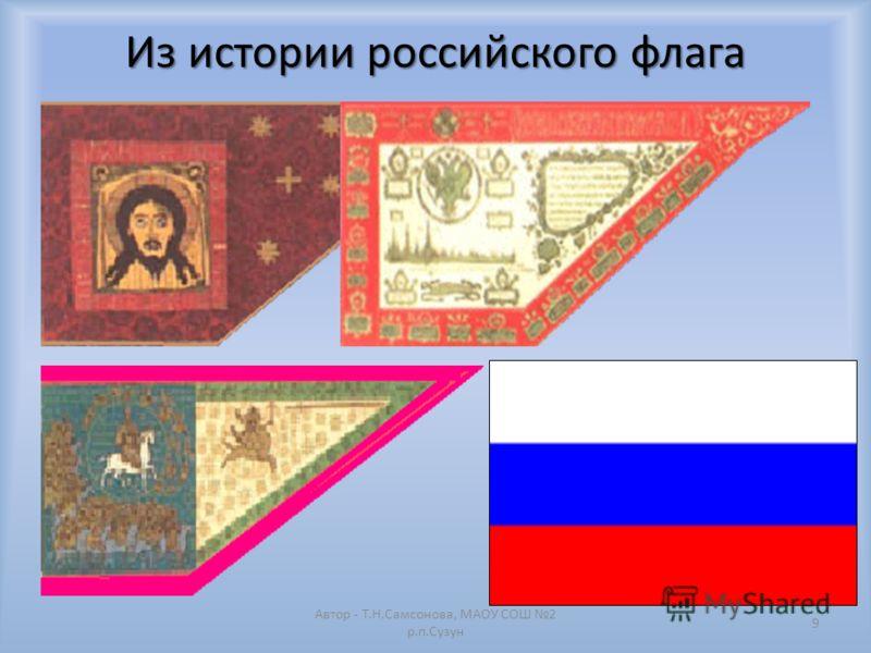 Из истории российского флага Автор - Т.Н.Самсонова, МАОУ СОШ 2 р.п.Сузун 9