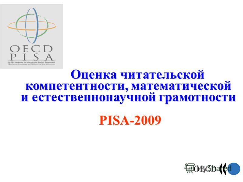 Оценка читательской компетентности, математической и естественнонаучной грамотности PISA-2009 PISA-2009