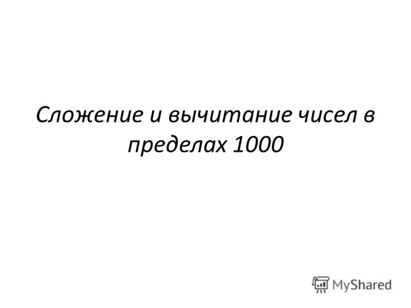 Сложение и вычитание чисел в пределах 1000