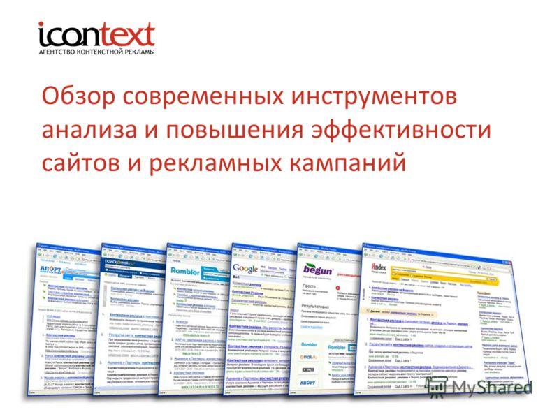 Обзор современных инструментов анализа и повышения эффективности сайтов и рекламных кампаний