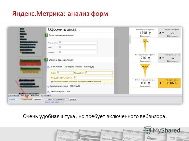 Очень удобная штука, но требует включенного вебвизора. Яндекс.Метрика: анализ форм