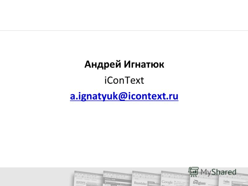 Андрей Игнатюк iConText a.ignatyuk@icontext.ru