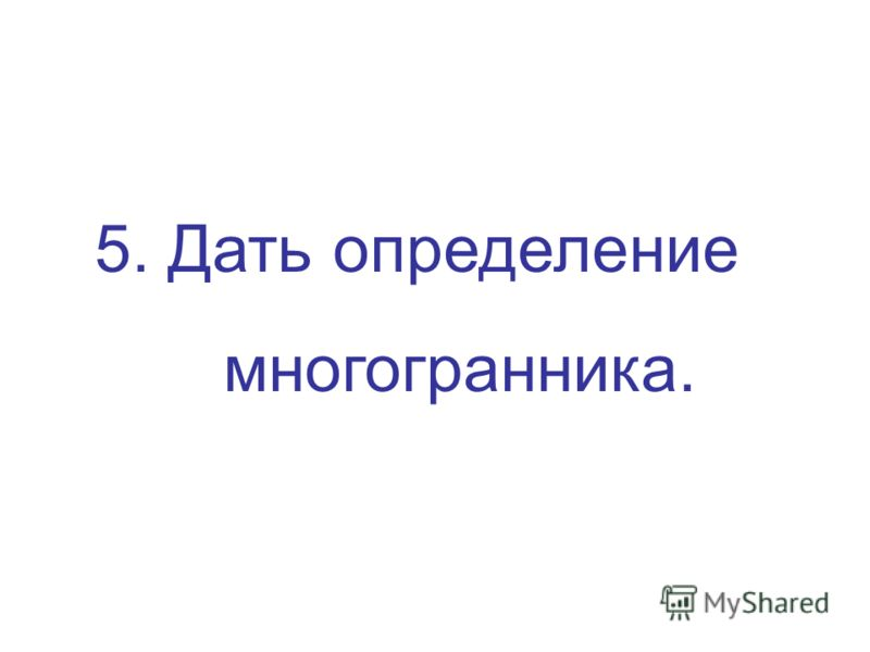 5. Дать определение многогранника.