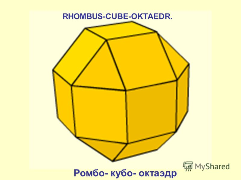 RHOMBUS-CUBE-OKTAEDR. Ромбо- кубо- октаэдр