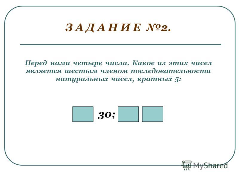 Из предложенных последовательностей выберите ту, которая может являться арифметической прогрессией. 1. 1; 2; 4; 9; 16… 2. 2; 4; 8; 16… 3. 1; 11; 21; 31… 4. 7; 7; 7; 7… Почему остальные не могут являться арифметической прогрессией? З А Д А Н И Е 1.