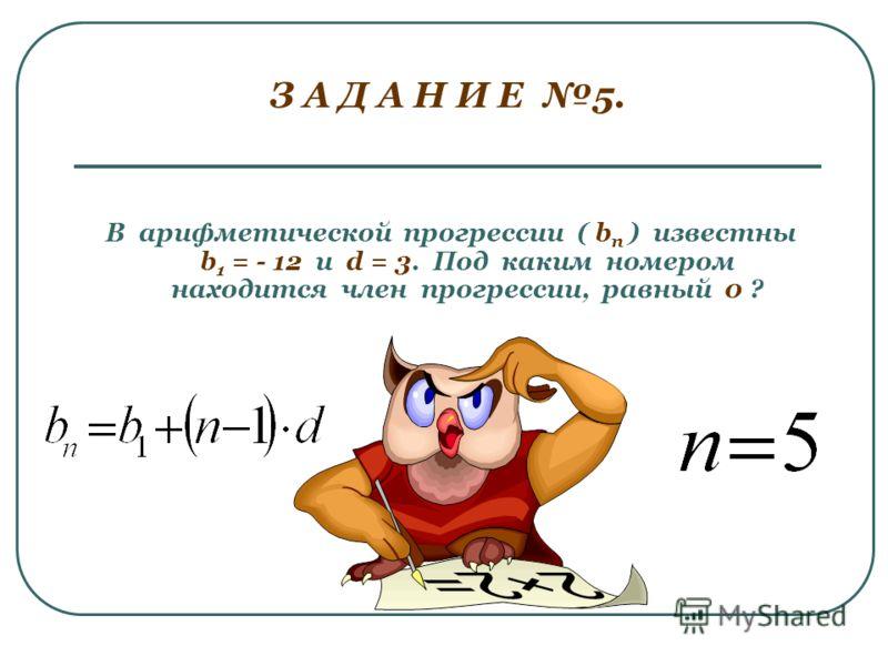 З А Д А Н И Е 4. Из предложенных формул выберите ту, которая показывает характеристическое свойство арифметической прогрессии. 1)2) 3) 4)