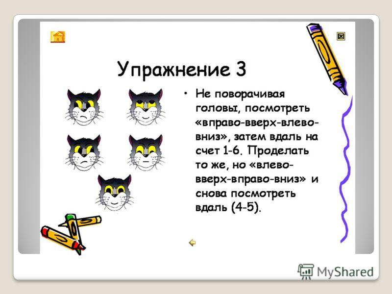 Возможные игровые моменты на уроках математики: Игра «Не скажу»; Игра «Быстро занять места»; Упражнение «Буратино»; Профилактические упражнения для глаз;