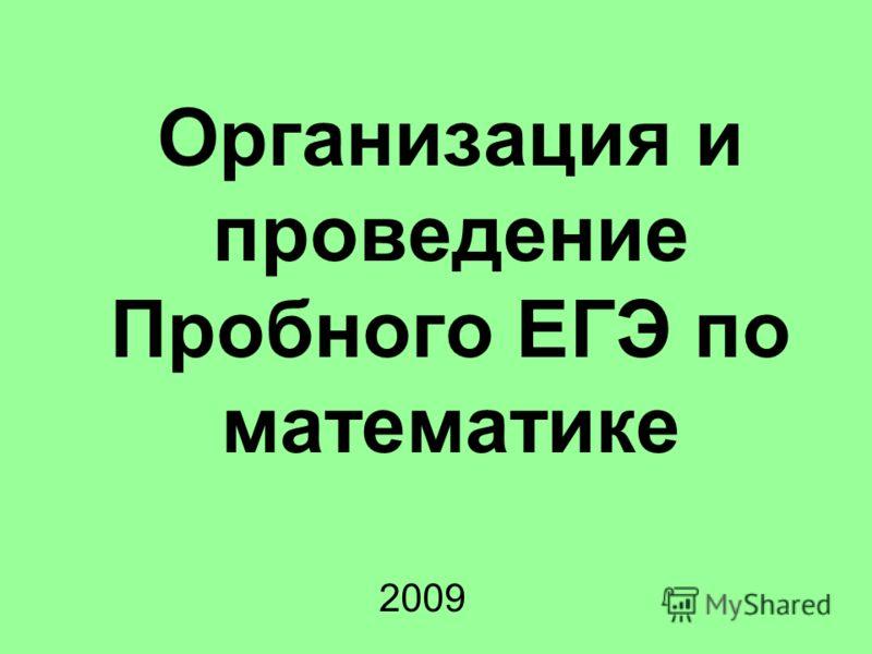 Организация и проведение Пробного ЕГЭ по математике 2009