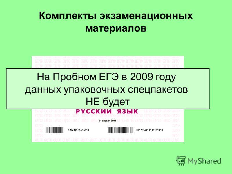 БР 3111111111114КИМ 55515111 Комплекты экзаменационных материалов На Пробном ЕГЭ в 2009 году данных упаковочных спецпакетов НЕ будет