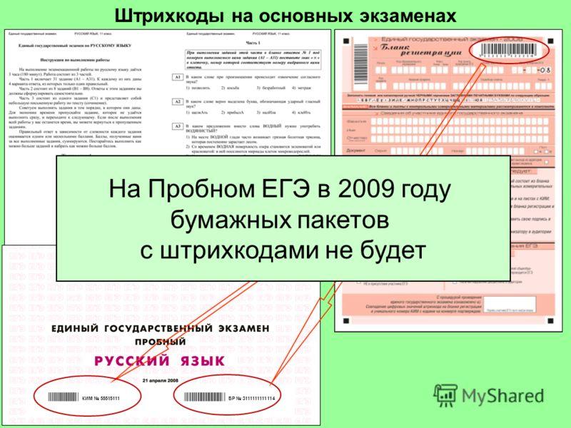 БР 3111111111114КИМ 55515111 Штрихкоды на основных экзаменах На Пробном ЕГЭ в 2009 году бумажных пакетов с штрихкодами не будет