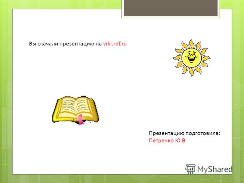 Презентацию подготовила: Петренко Ю.В Вы скачали презентацию на viki.rdf.ru