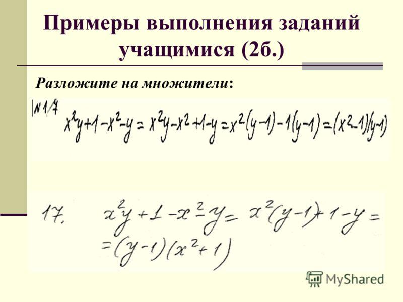 Примеры выполнения заданий учащимися (2б.) Разложите на множители: