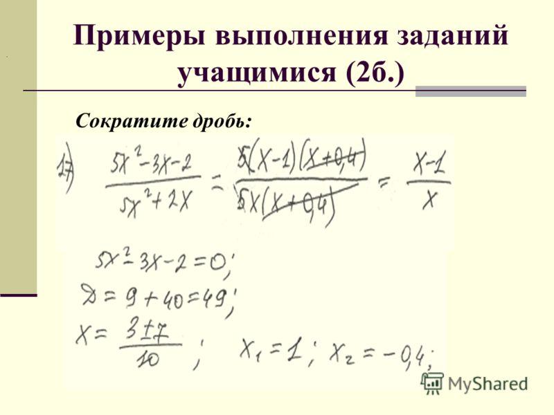Примеры выполнения заданий учащимися (2б.). Сократите дробь: