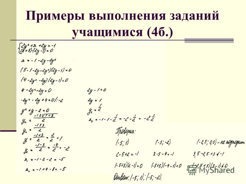 Примеры выполнения заданий учащимися (4б.)
