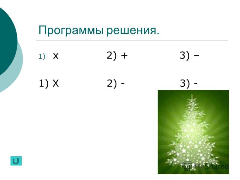 Программы решения. 1) х 2) + 3) – 1) Х 2) - 3) -
