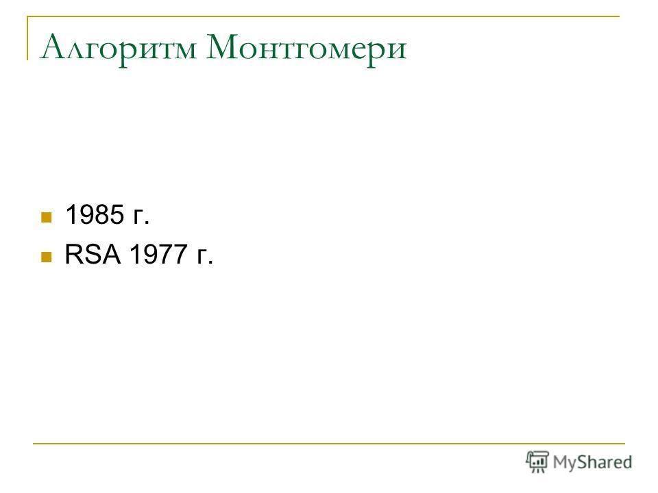 Алгоритм Монтгомери 1985 г. RSA 1977 г.