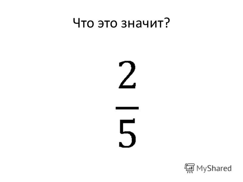 Что это значит?