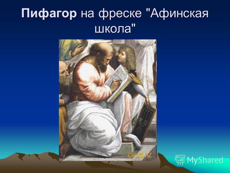 Пифагор на фреске Афинская школа