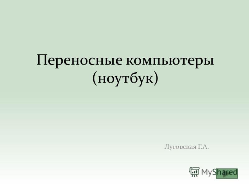 Переносные компьютеры (ноутбук) Луговская Г.А.