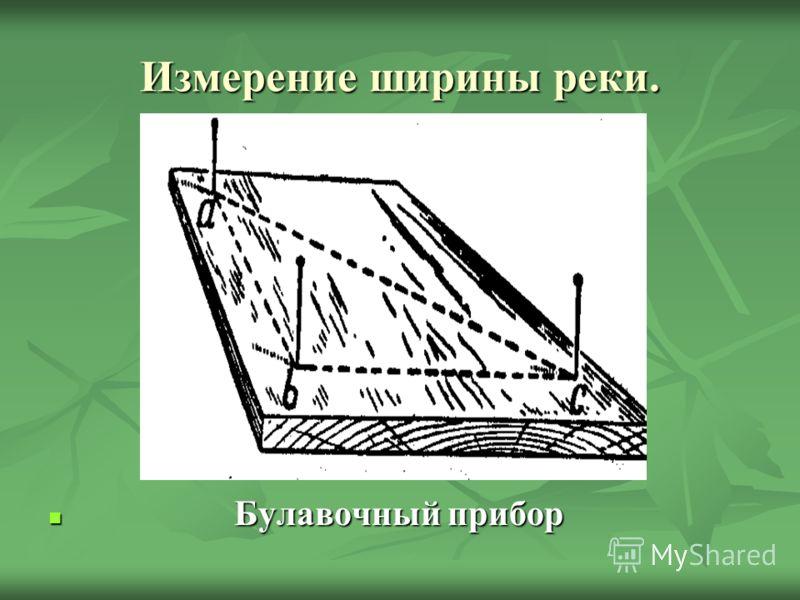 Измерение ширины реки. Булавочный прибор Булавочный прибор