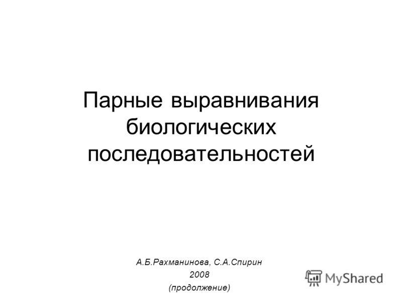 Парные выравнивания биологических последовательностей А.Б.Рахманинова, С.А.Спирин 2008 (продолжение)