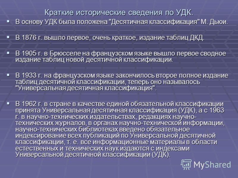 Краткие исторические сведения по УДК. В основу УДК была положена