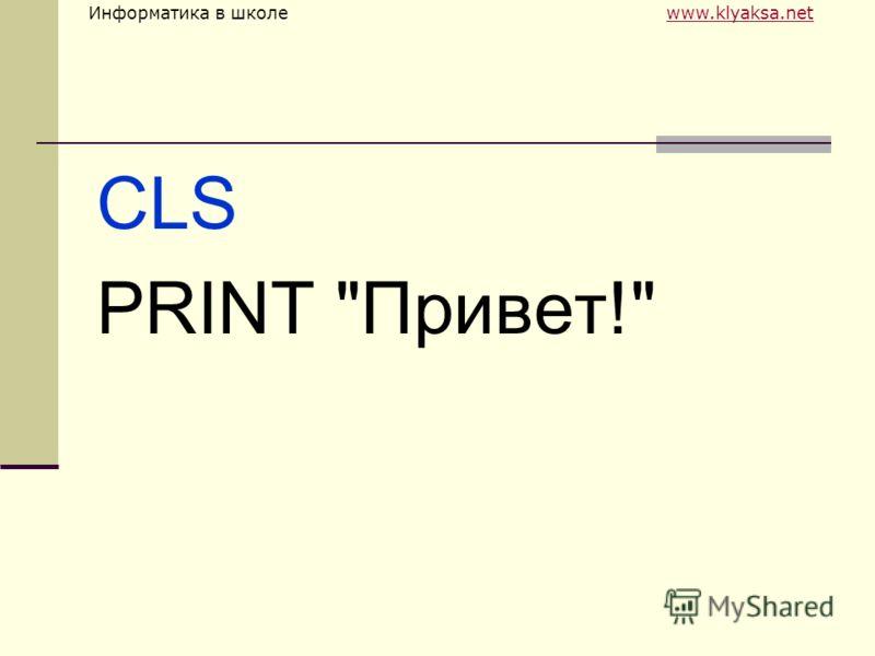 Информатика в школе www.klyaksa.netwww.klyaksa.net CLS PRINT Привет!