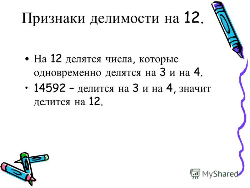 Признаки делимости на 9. Если сумма цифр числа делится на 9, то и число делится на 9. 90468- сумма числа равна 27, значит число делится на 9.