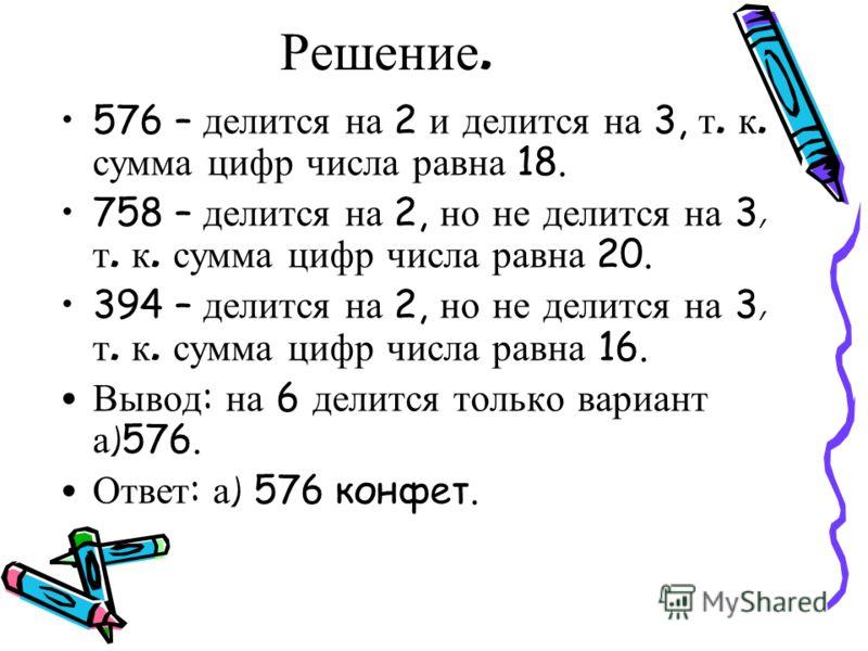 Задача. Мама принесла детям 6 одинаковых подарков. Может ли быть во всех подарках а) 576 конфет ? б)758 конфет ? в)394 конфеты ?
