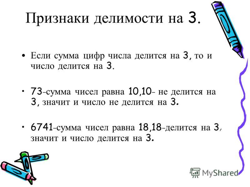 Признаки д елимости н а 2. В се ч ётные ч исла д елятся н а 2. 1075- 5 н е д елится н а 2, з начит и в сё ч исло н е б удет д елится н а 2; 17896-6 д елится н а 2, з начит ч исло б удет д елится н а 2.