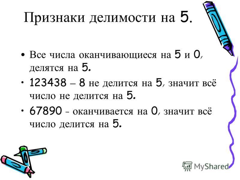 Признаки делимости на 4. На 4 делятся те числа, двухзначное окончание которых делятся на 4. 369552-52 делится на 4, значит и всё число будет делится на 4. 67890-90 не делится на 4, значит и всё число не будет делится на 4.