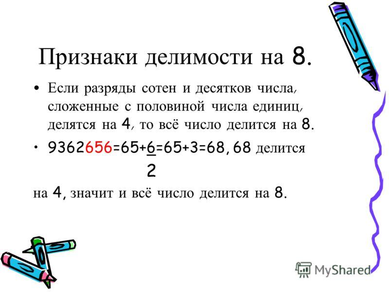 Признаки делимости на 6. На 6 делятся числа, которые одновременно делятся на 2 и 3. 9846 – делится на 2 и на 3, значит делится на 6.