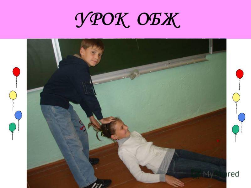 УРОК ОБЖ