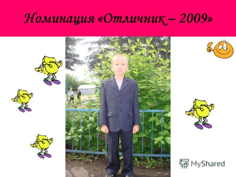 Номинация «Отличник – 2009»