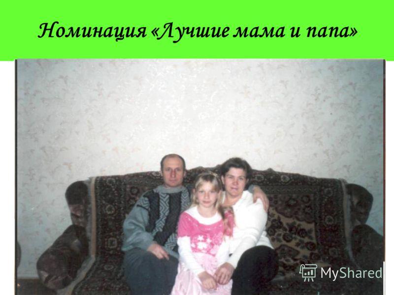 Номинация «Лучшие мама и папа»