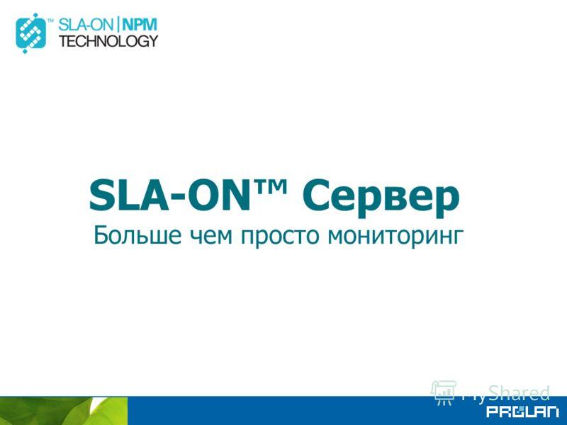 SLA-ON Сервер Больше чем просто мониторинг