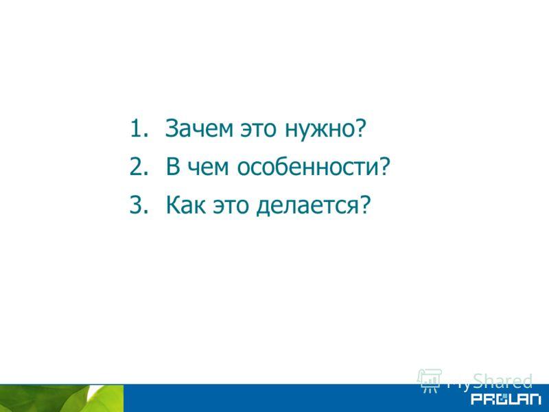 1.Зачем это нужно? 2.В чем особенности? 3.Как это делается?