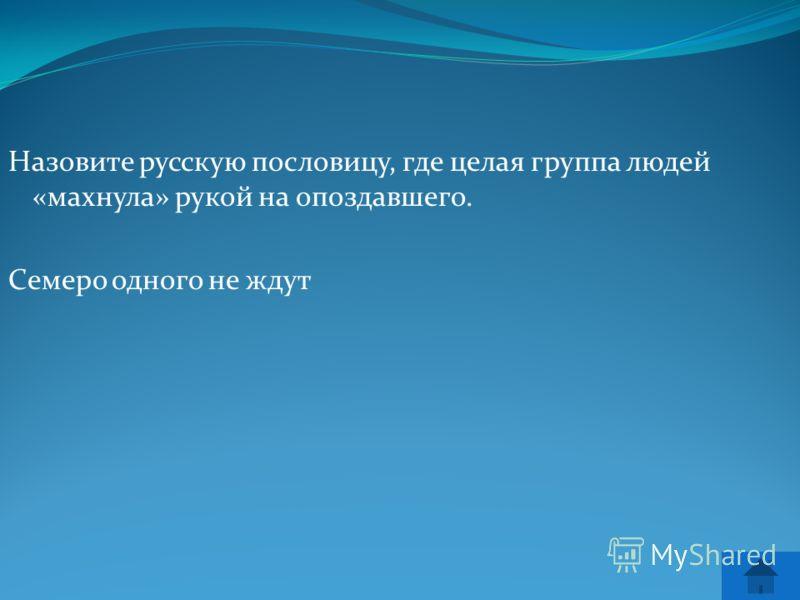 Назовите сказку Пушкина, в названии которой есть число 7 Сказка о мертвой царевне и 7 богатырях