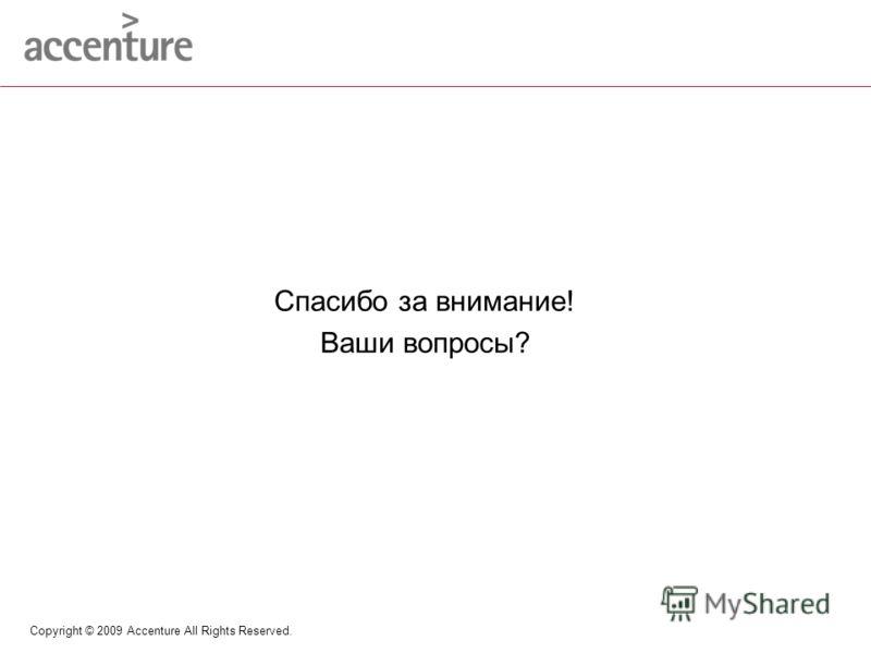 Copyright © 2009 Accenture All Rights Reserved. Спасибо за внимание! Ваши вопросы?