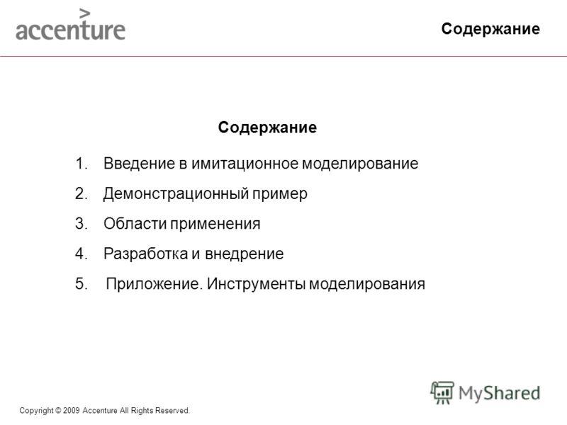 Copyright © 2009 Accenture All Rights Reserved. Содержание 1.Введение в имитационное моделирование 2.Демонстрационный пример 3.Области применения 4.Разработка и внедрение 5. Приложение. Инструменты моделирования Содержание