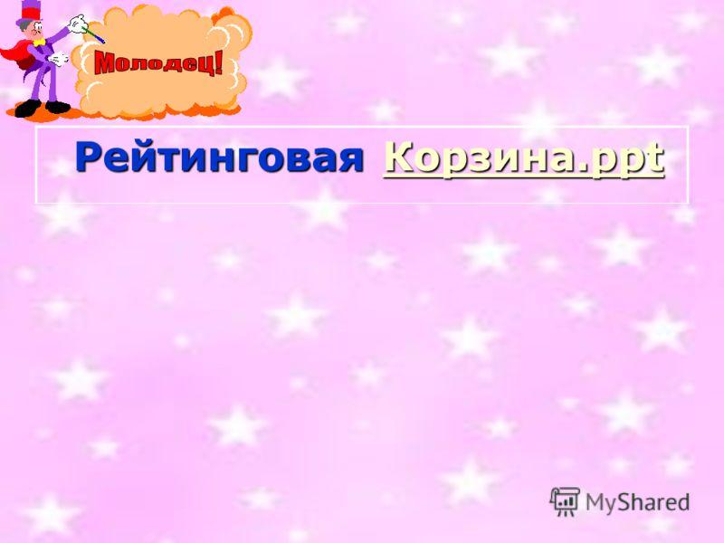 1 Шла старуха в Москву, и навстречу ей три старика. Сколько человек шло в Москву? 2 Что легче: пуд ваты или пуд железа? 3 К 7 прибавить 5. Как правильно записать: «одиннадцать» или «адиннадцать»? 4 Спутник Земли делает оборот за 1 ч 40 мин, а второй