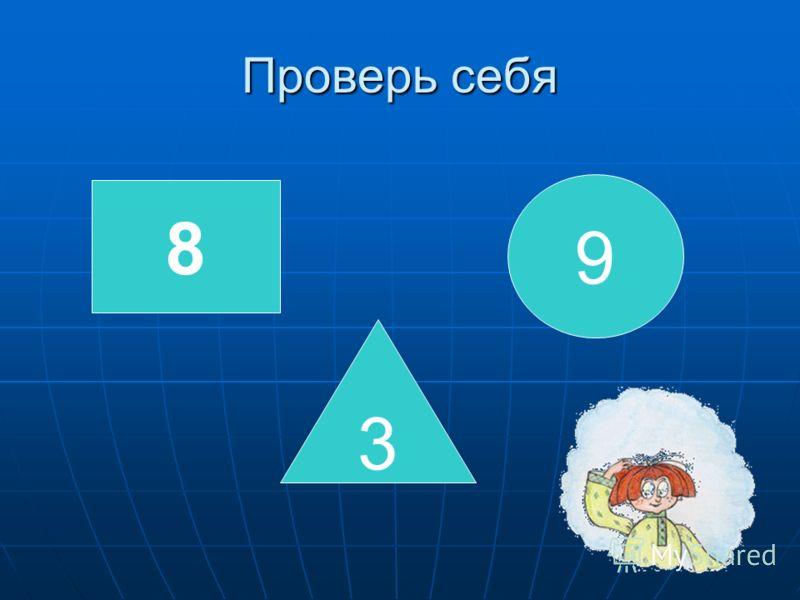 Внимательно посмотрите на рисунок, сложите числа 8 3 9 Вопрос: Какие числа записаны, внутри какой фигуры?