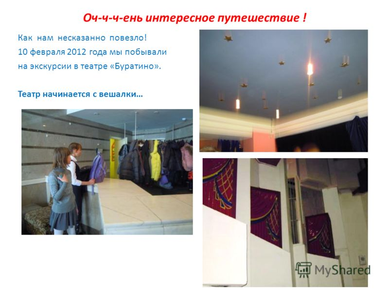 Оч-ч-ч-ень интересное путешествие ! Как нам несказанно повезло! 10 февраля 2012 года мы побывали на экскурсии в театре «Буратино». Театр начинается с вешалки…